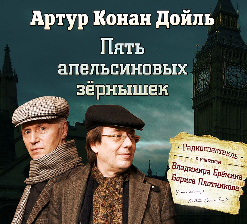 цена на Артур Конан Дойл Пять апельсиновых зернышек (спектакль)