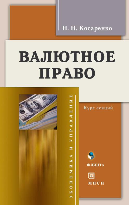 Н. Н. Косаренко Валютное право. Курс лекций цена