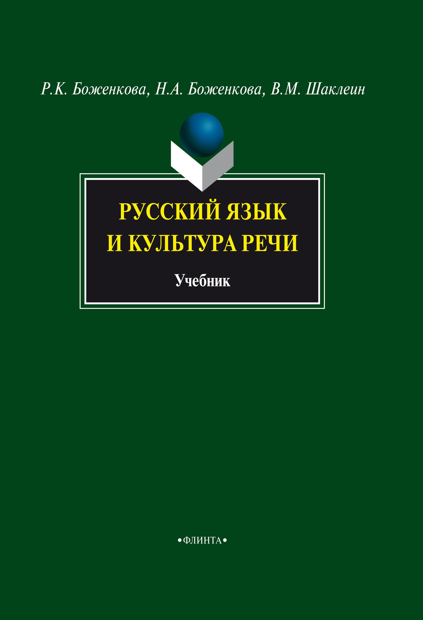 Р. К. Боженкова Русский язык и культура речи. Учебник цена