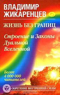 Владимир Жикаренцев Жизнь без границ. Строение и Законы Дуальной Вселенной
