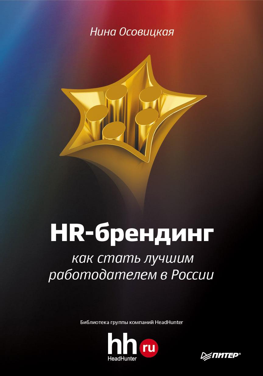 Нина Осовицкая HR-брендинг. Как стать лучшим работодателем в России н в громова hr брендинг в обеспечении конкурентоспособности компаний