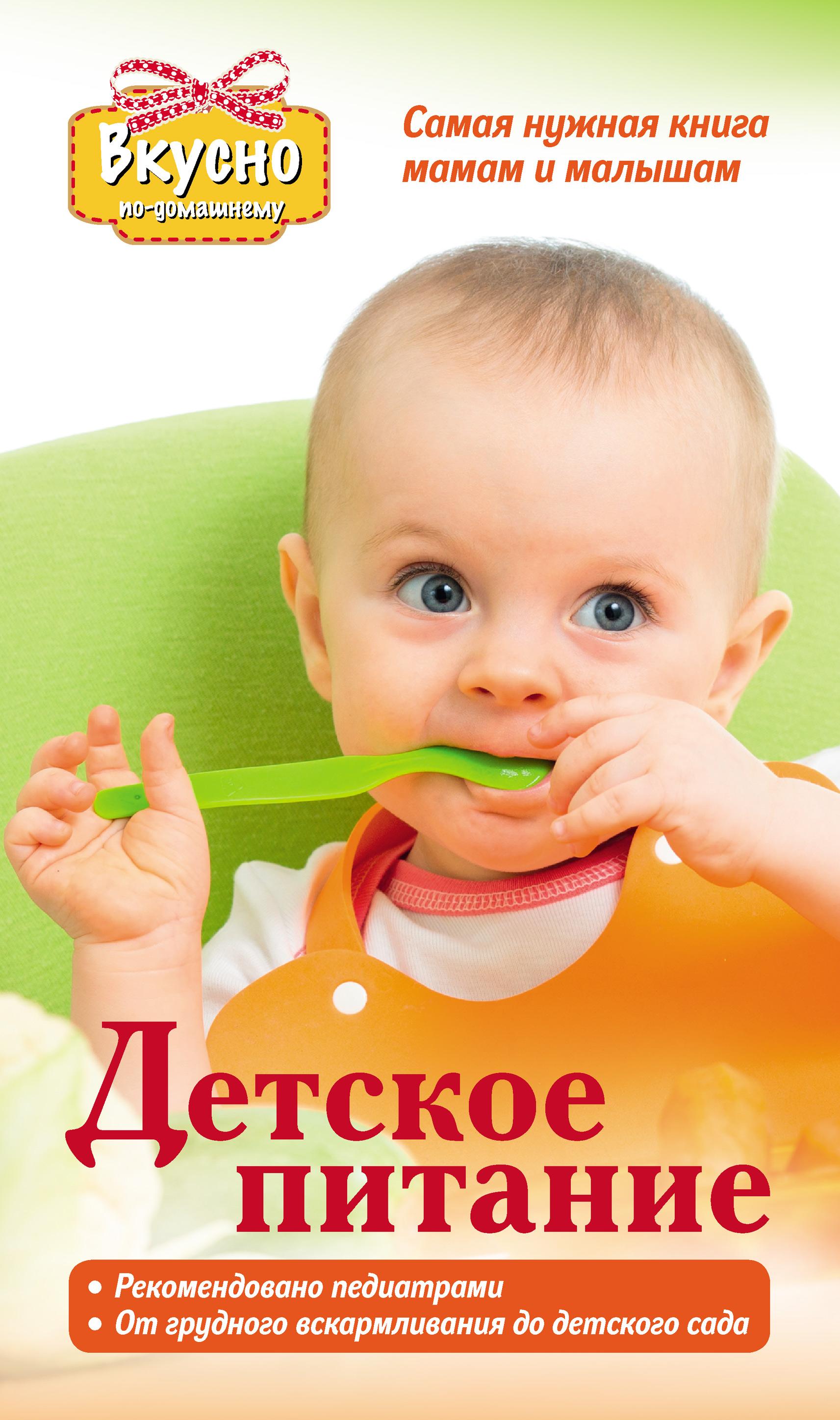 Т. И. Тарабарина Детское питание. Самая нужная книга – мамам и малышам от рождения до 3 лет