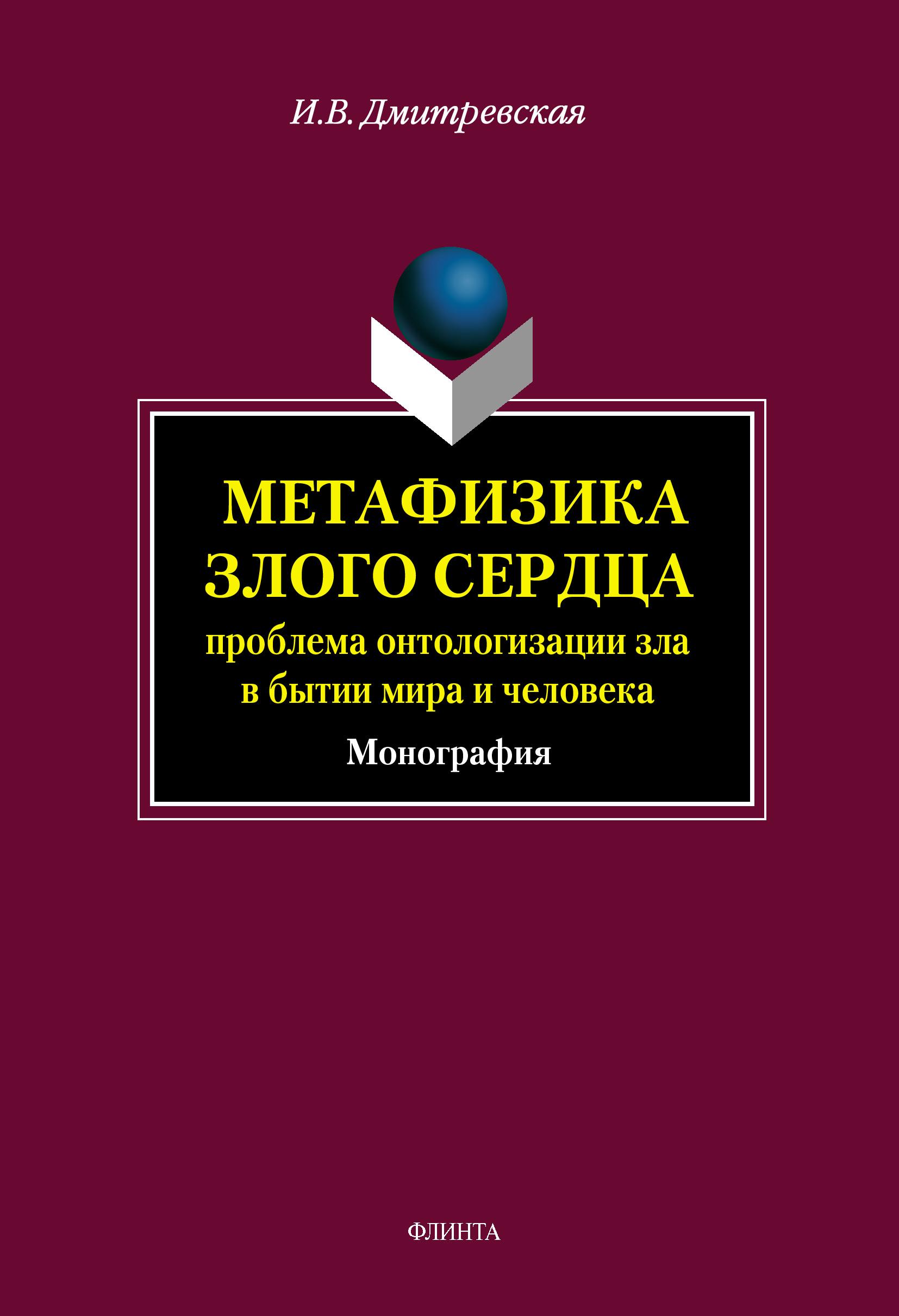 И. В. Дмитревская Метафизика злого сердца: проблема онтологизации зла в бытии мира и человека гиренок ф метафизика пата косноязычие усталого человека