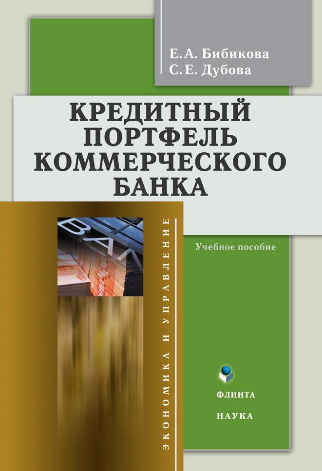 Е. А. Бибикова Кредитный портфель коммерческого банка: учебное пособие