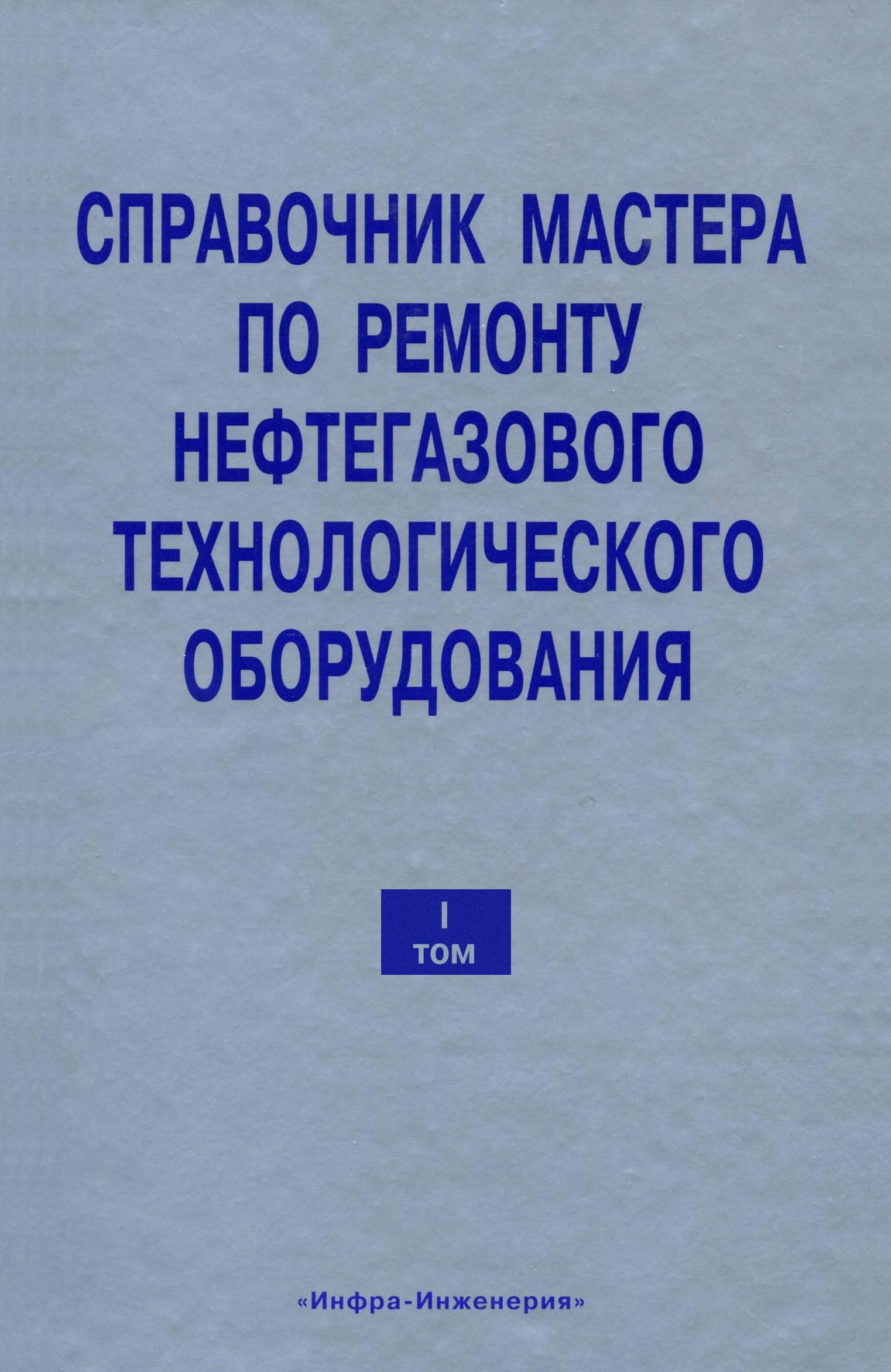 В. Ф. Бочарников Справочник мастера по ремонту нефтегазового технологического оборудования. Том 1