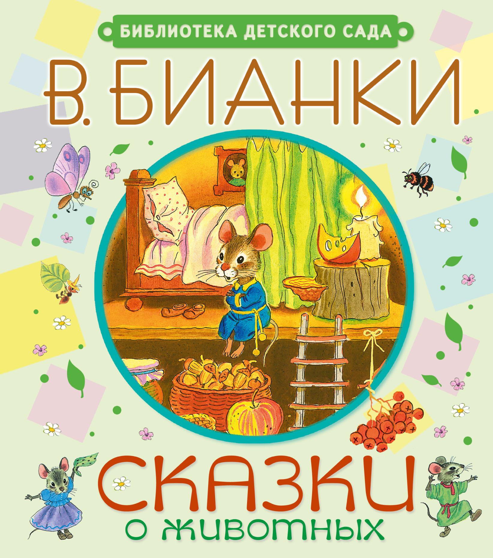 Виталий Бианки Сказки о животных виталий бианки большая книга сказок