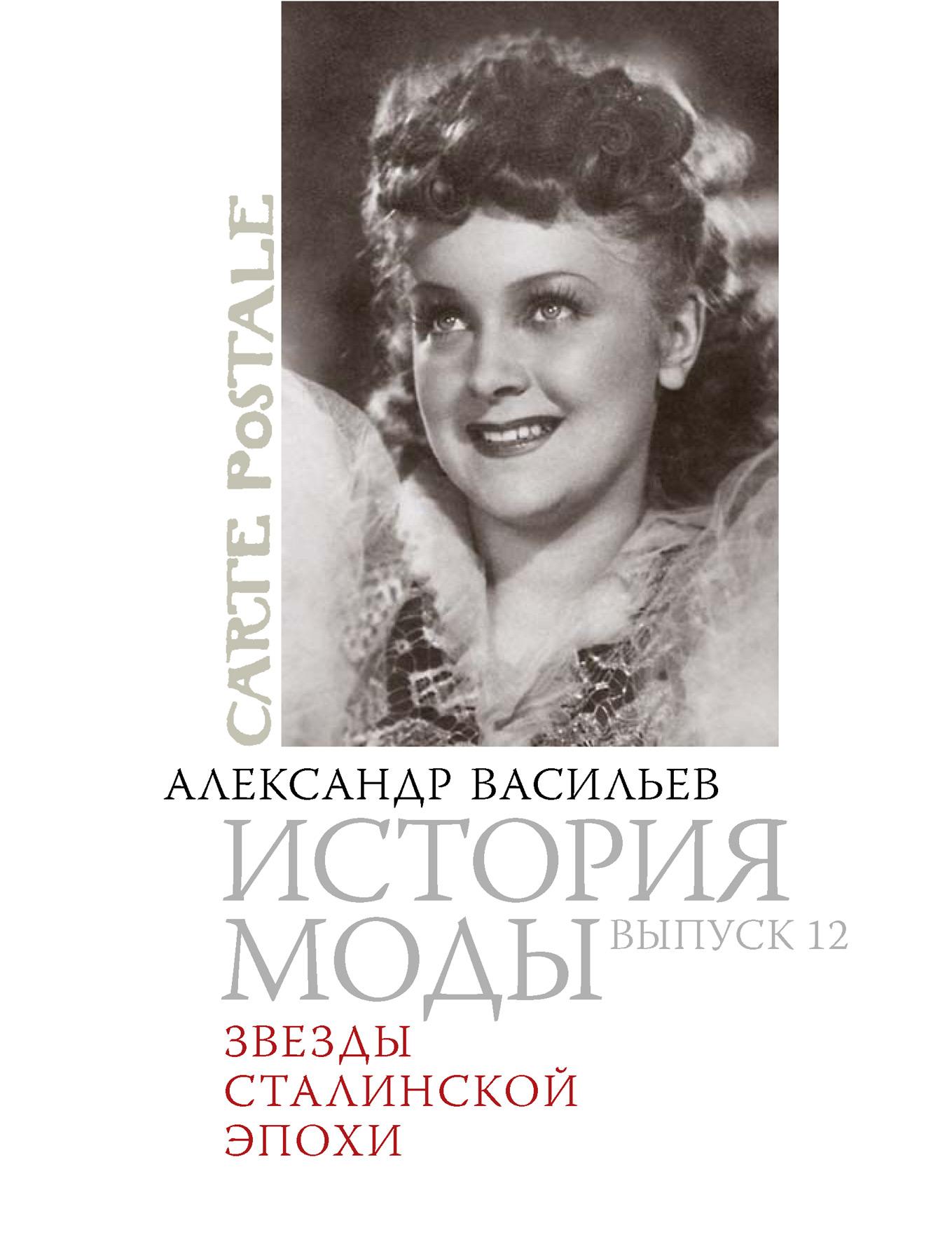 Звезды сталинской эпохи