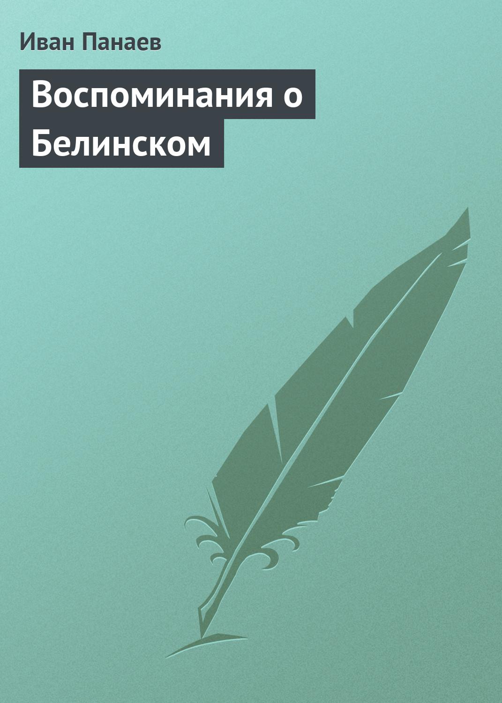 Иван Иванович Панаев Воспоминания о Белинском иван иванович панаев по поводу похорон н а добролюбова