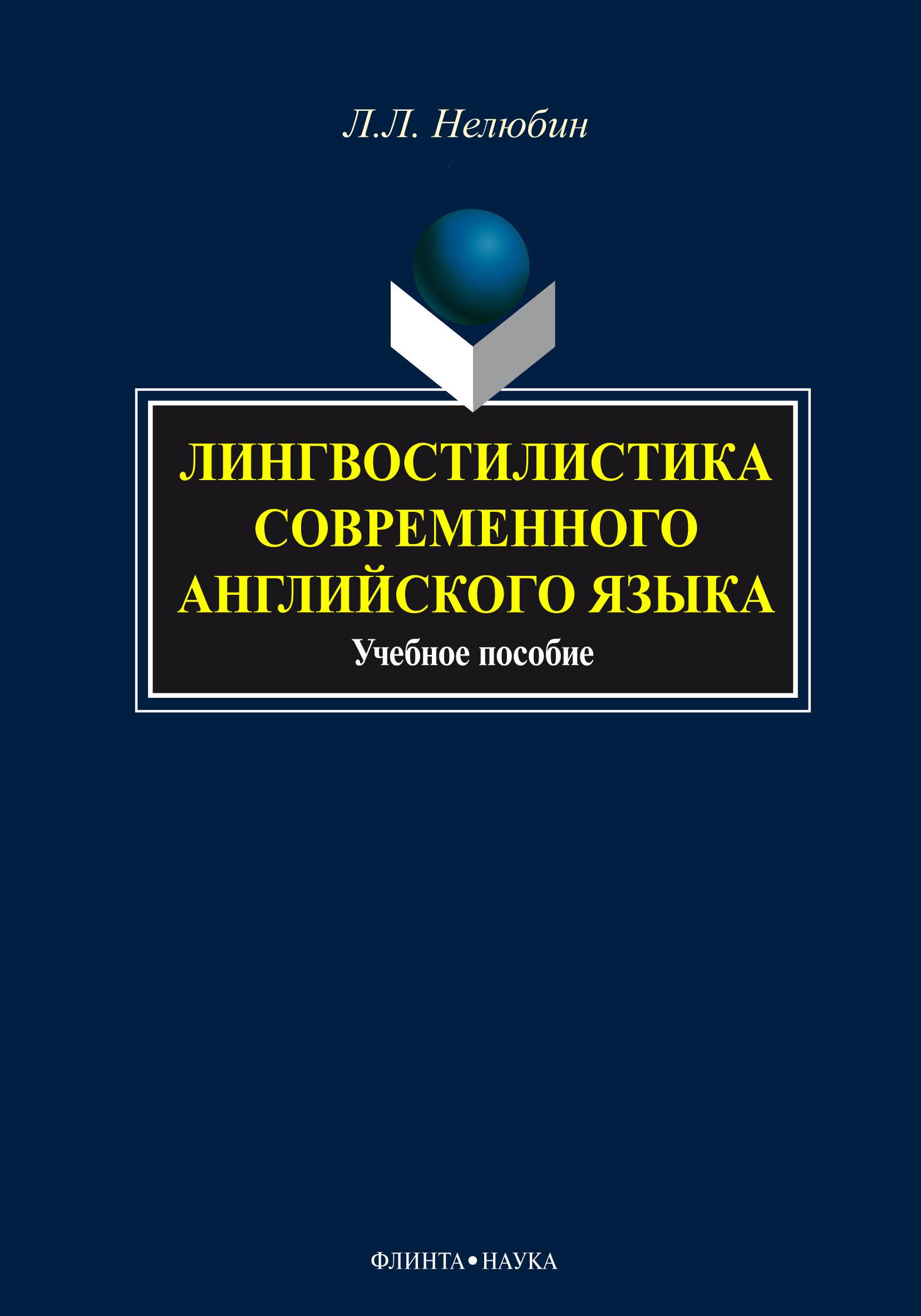 Л. Л. Нелюбин Лингвостилистика современного английского языка. Учебное пособие недорого
