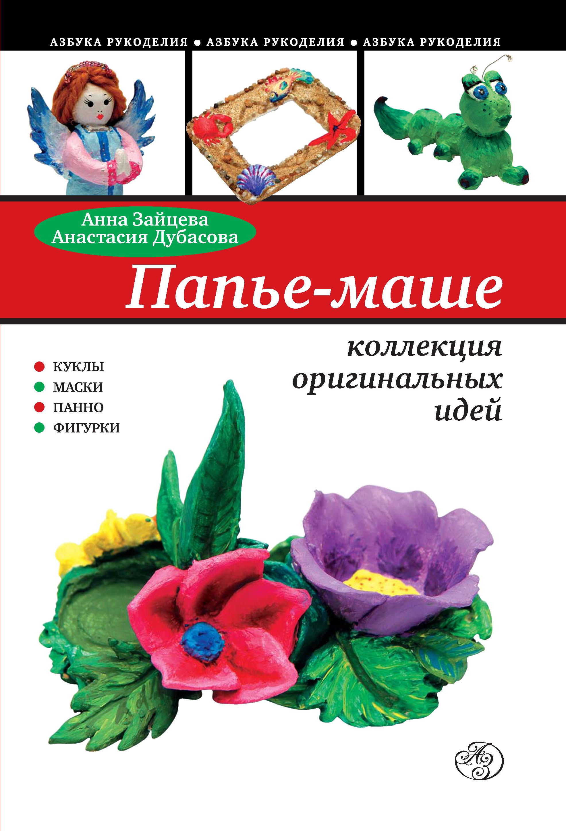 Анна Зайцева Папье-маше: коллекция оригинальных идей цена