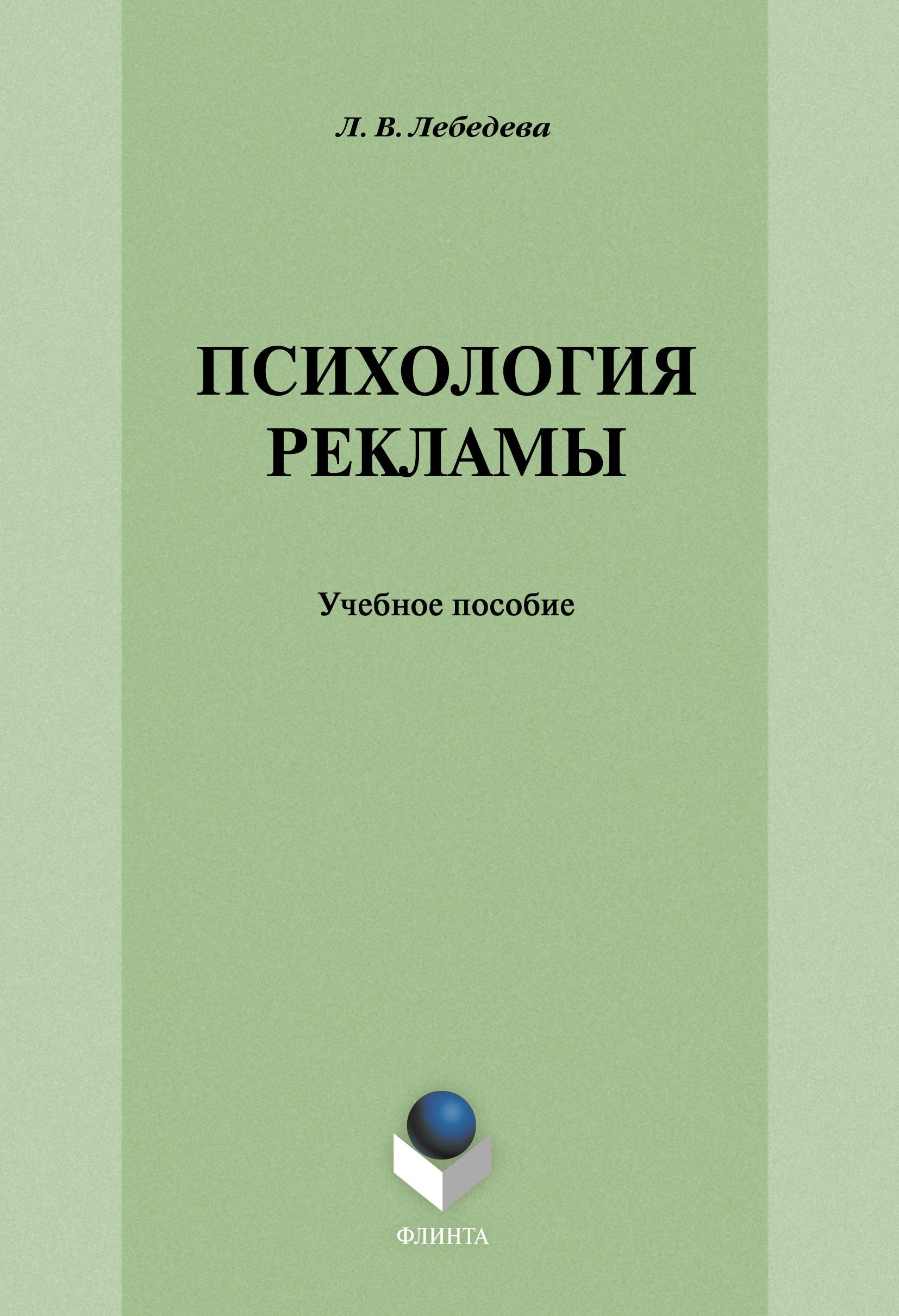 Л. В. Лебедева Психология рекламы: учебное пособие
