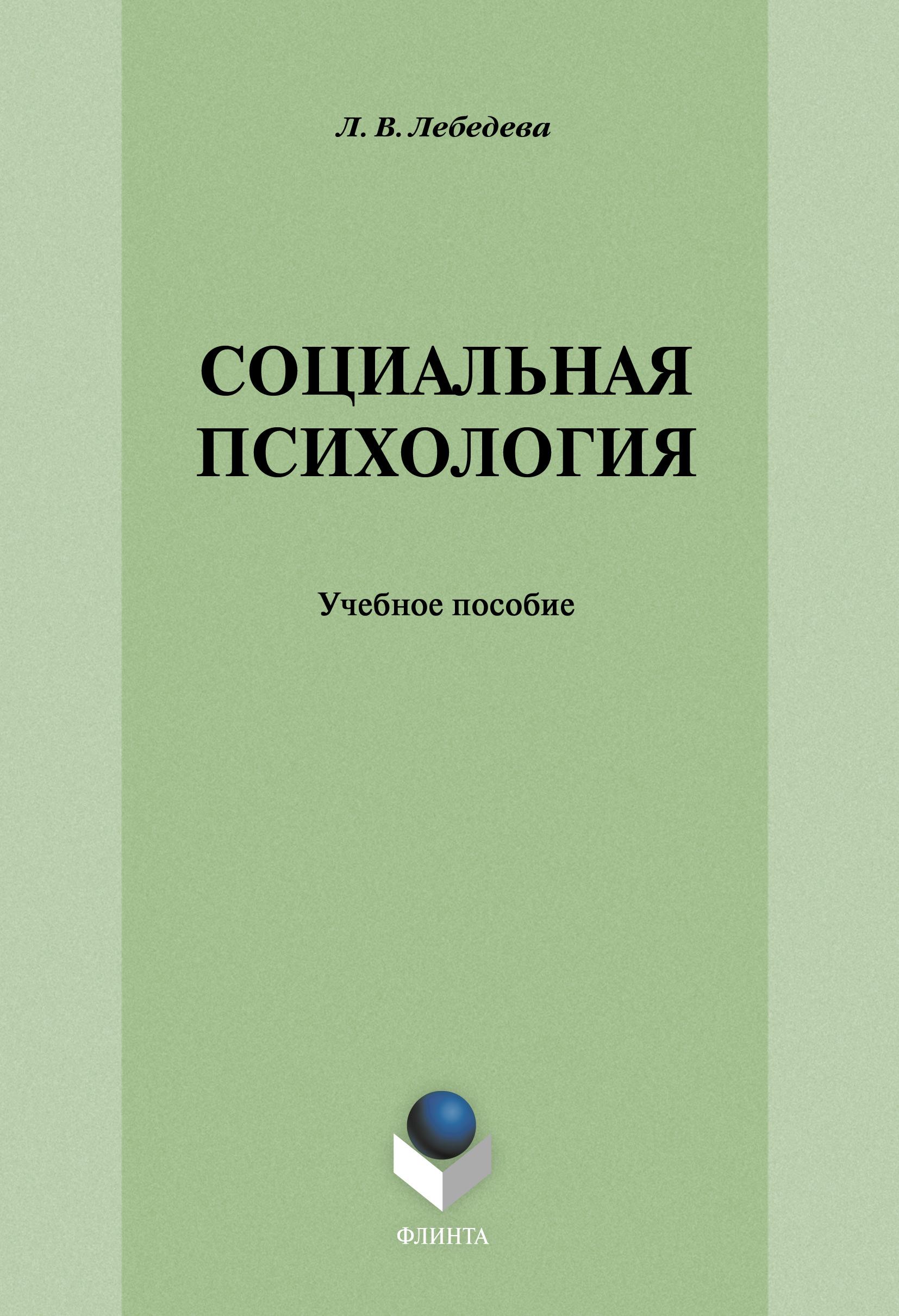 Л. В. Лебедева Социальная психология: учебное пособие цены