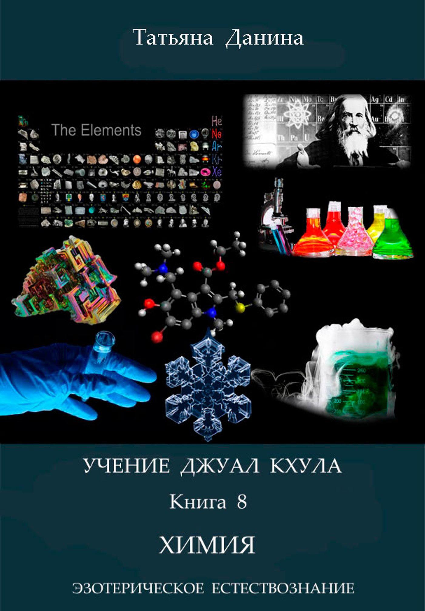 Татьяна Данина Химия татьяна данина бог пространство мыслящая субстанция учение джуал кхула