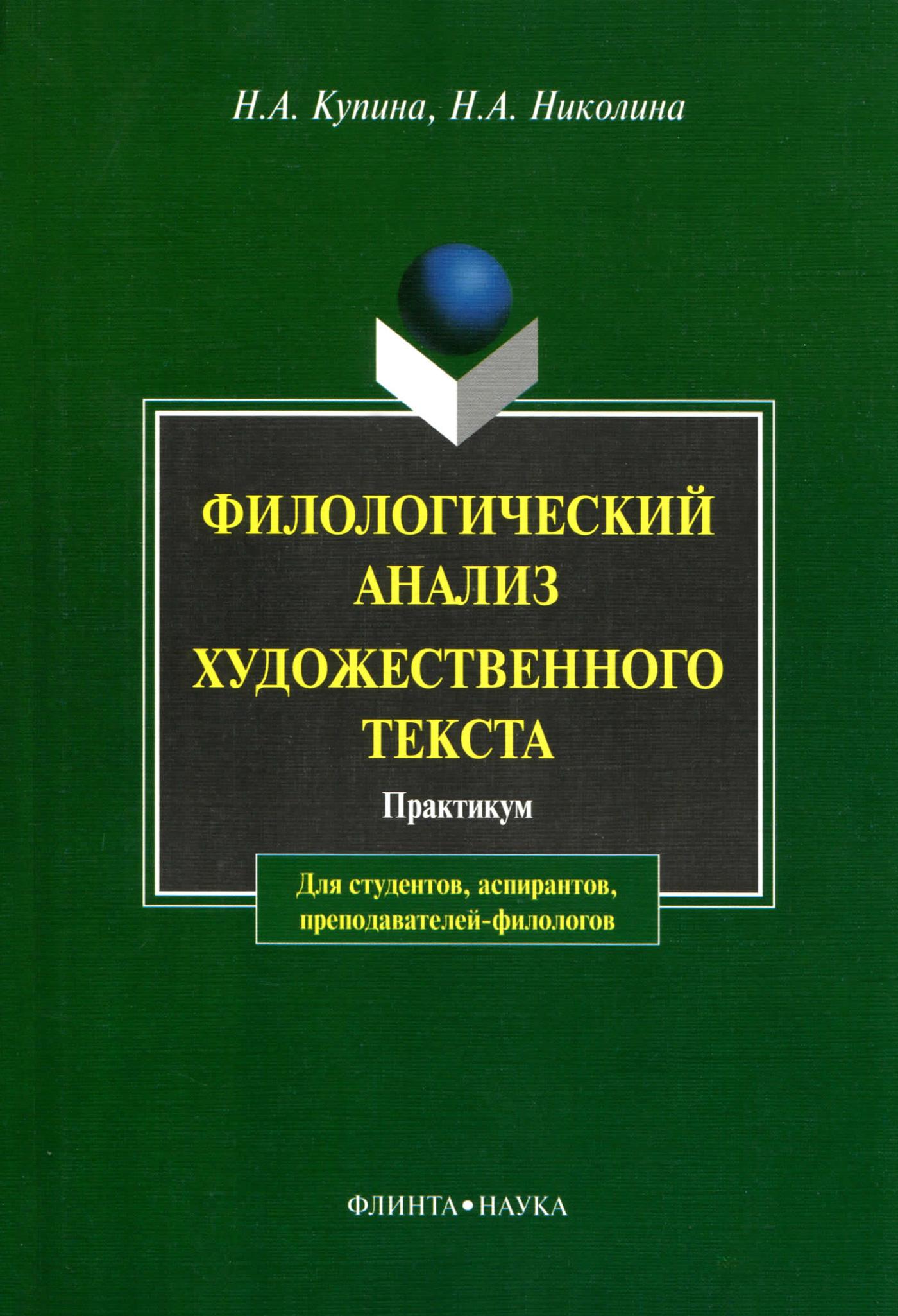 Н. А. Купина Филологический анализ художественного текста. Практикум чесова н н адапт текста экскалибур excalibur