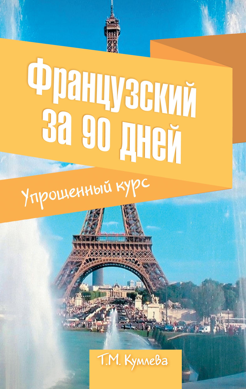 Т. М. Кумлева Французский за 90 дней. Упрощенный курс