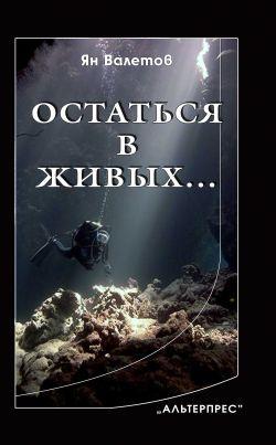 Ян Валетов Остаться в живых александр талал влюбиться в эльфа и остаться в живых