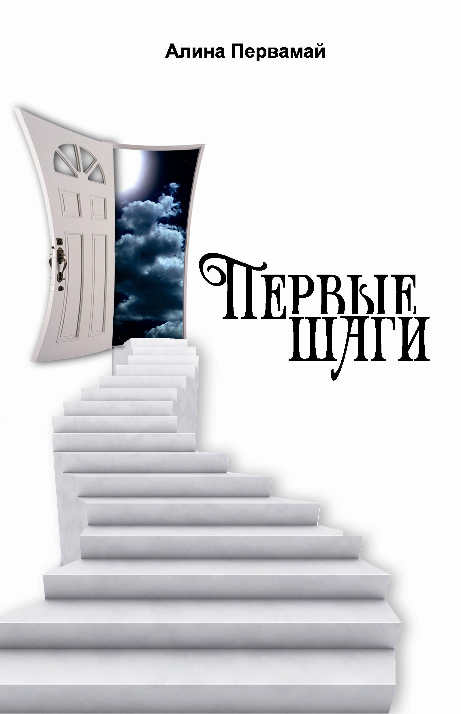 Алина Первамай Первые шаги (сборник) вероника рот 12 новых историй о настоящей любви сборник