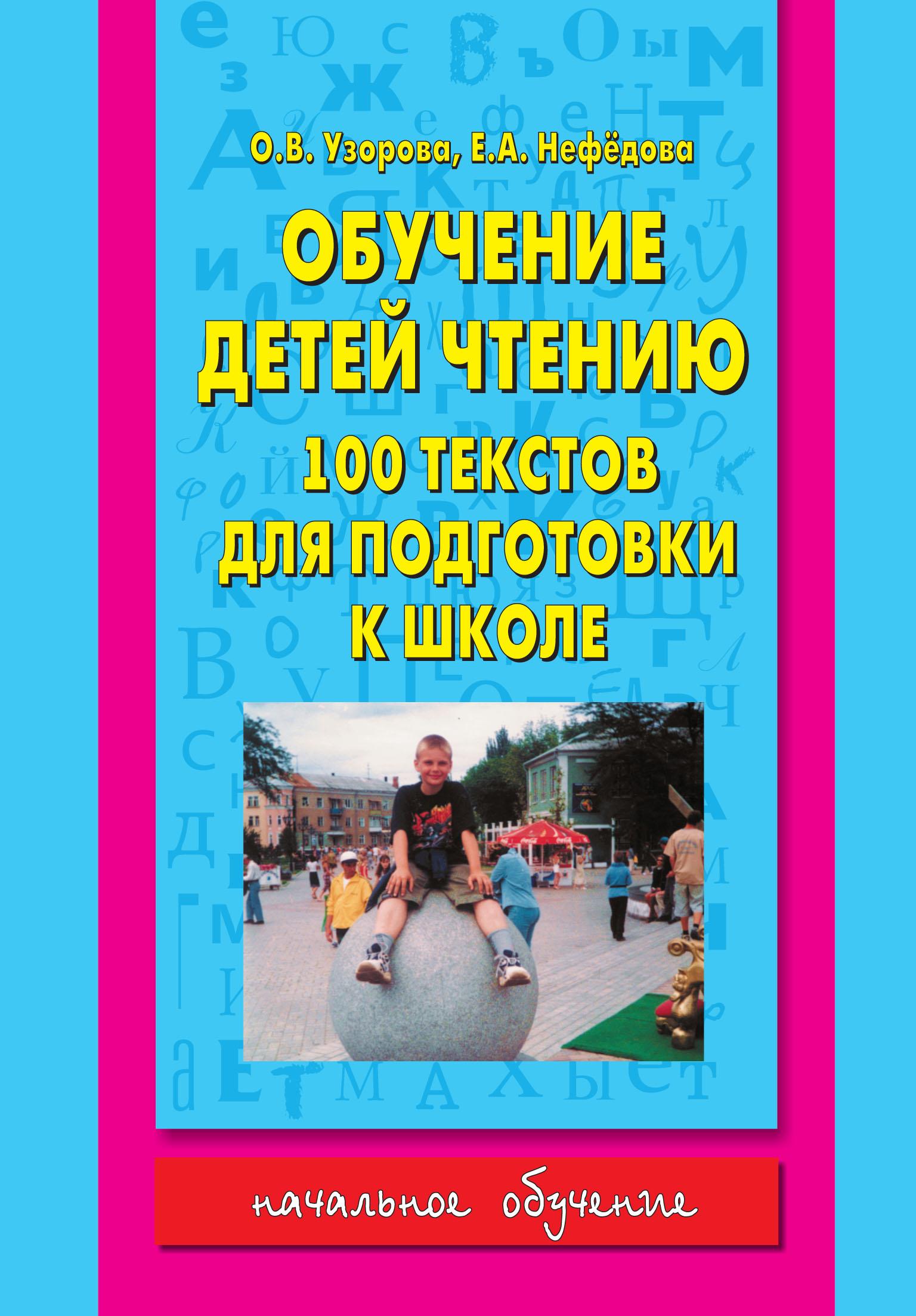О. В. Узорова Обучение детей чтению. 100 текстов для подготовки к школе цена