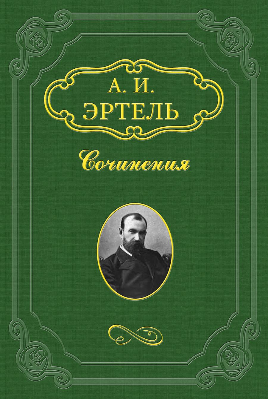 Александр Эртель Земец ни кто я cards