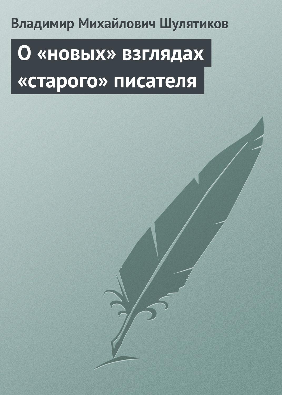 О «новых» взглядах «старого» писателя