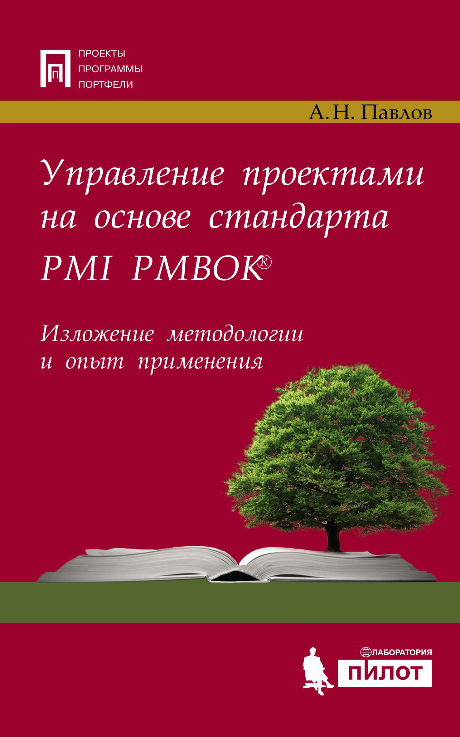 А. Н. Павлов Управление проектами на основе стандарта PMI PMBOK®. Изложение методологии и опыт применения павлов н 300 1 игра для детей