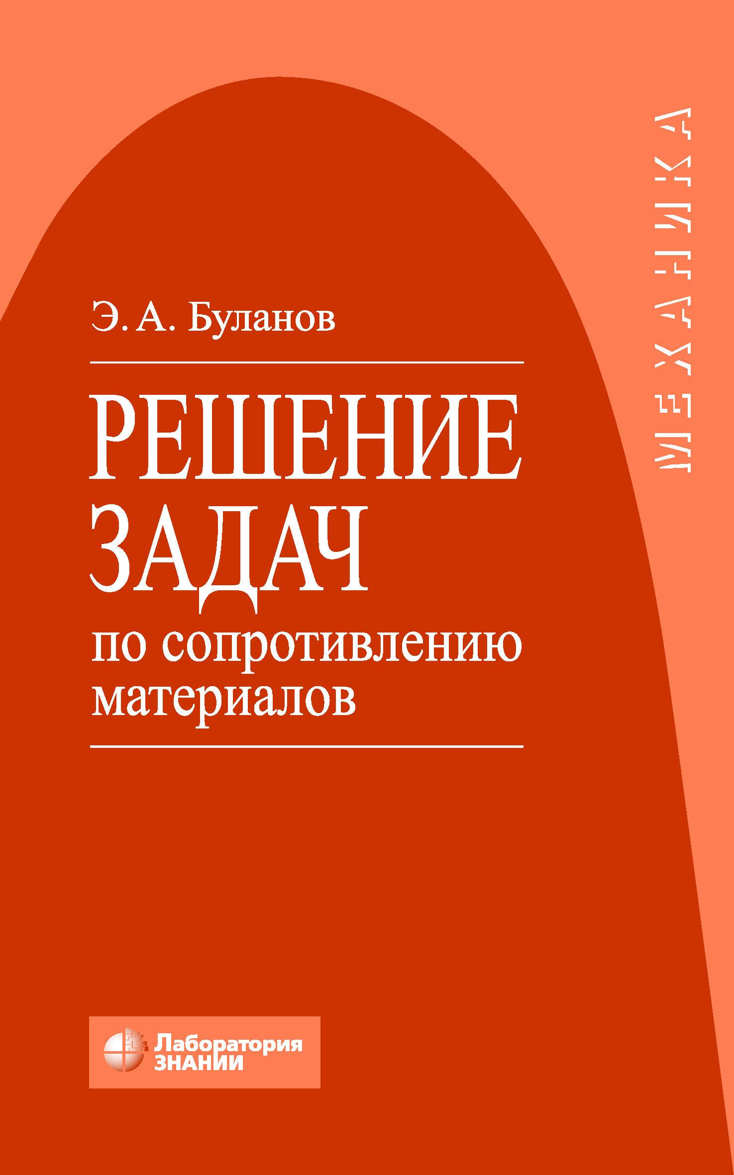 Э. А. Буланов Решение задач по сопротивлению материалов