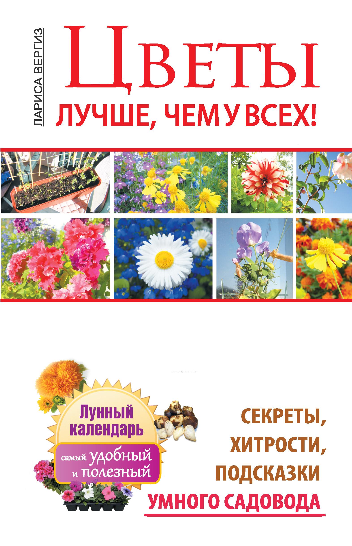 Цветы. Лучше, чем у всех. Секреты, хитрости, подсказки умного садовода. Лунный календарь: самый удобный и полезный