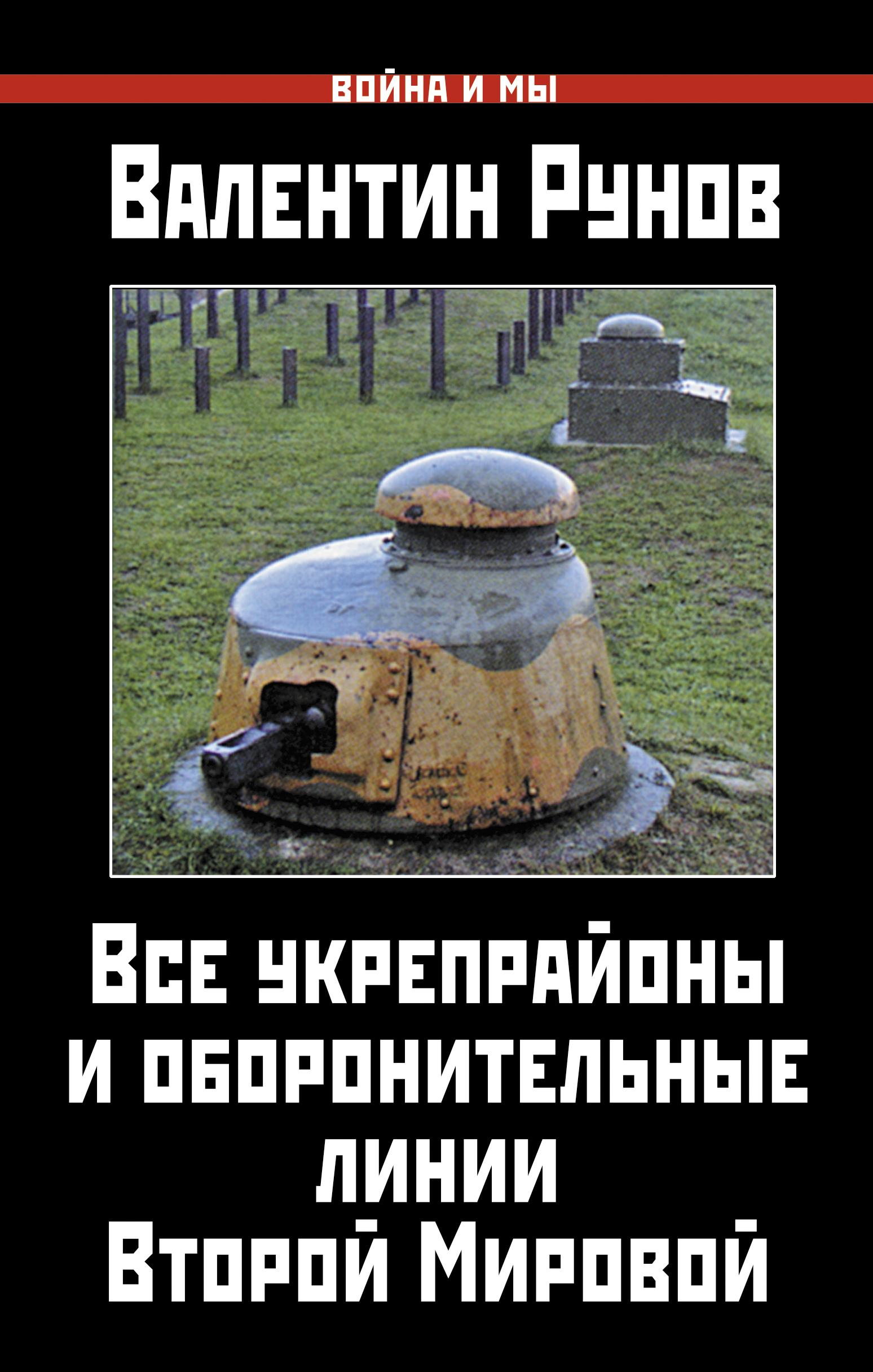 Валентин Рунов Все укрепрайоны и оборонительные линии Второй Мировой валентин рэй линия судьбы