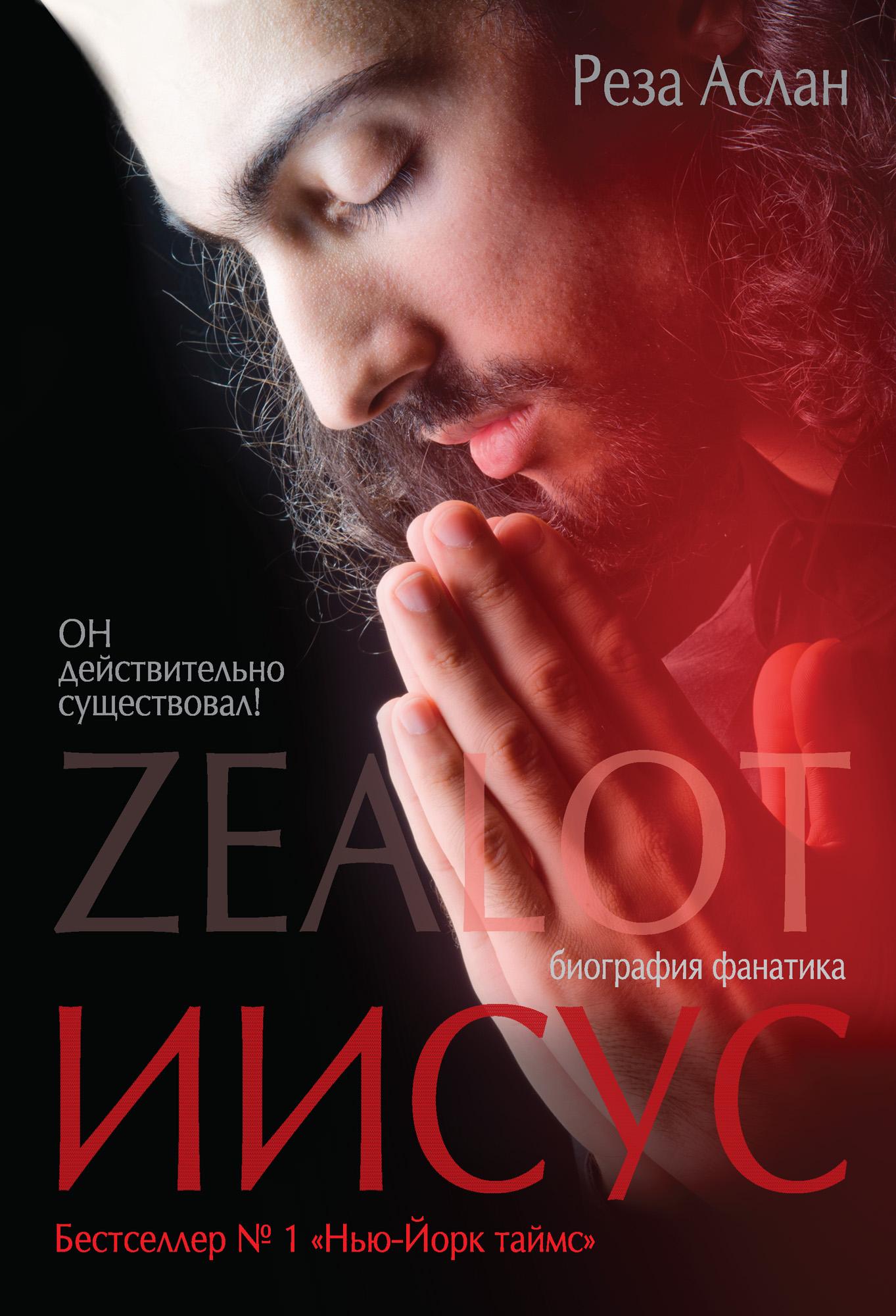 Реза Аслан Zealot. Иисус: биография фанатика
