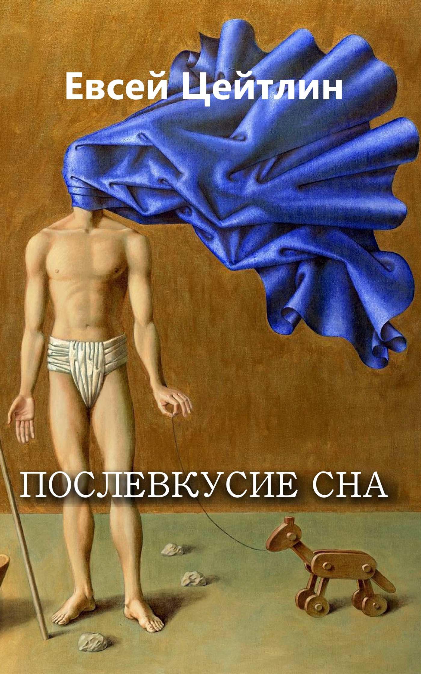 цена Евсей Цейтлин Послевкусие сна (сборник)