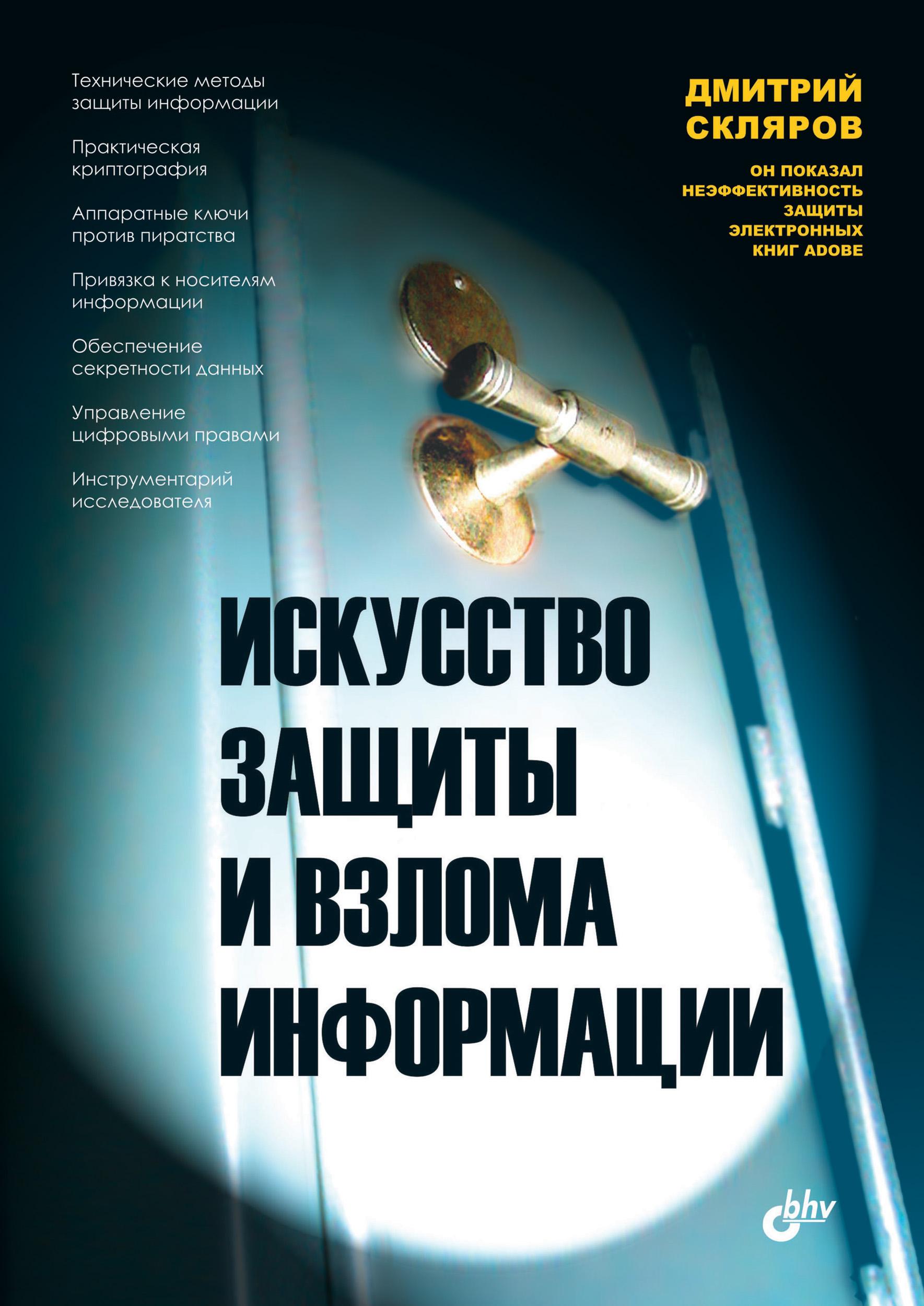 Дмитрий Скляров Искусство защиты и взлома информации дмитрий скляров искусство защиты и взлома информации
