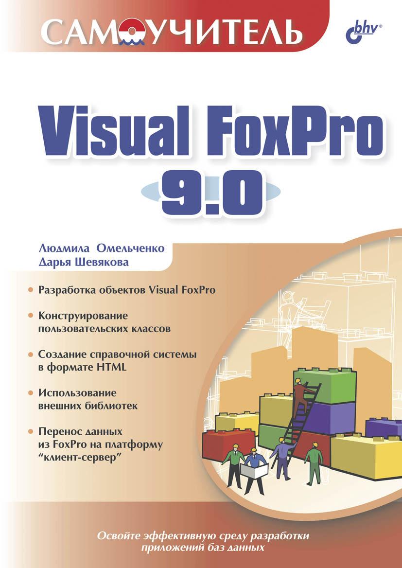 Людмила Омельченко Самоучитель Visual FoxPro 9.0 все цены