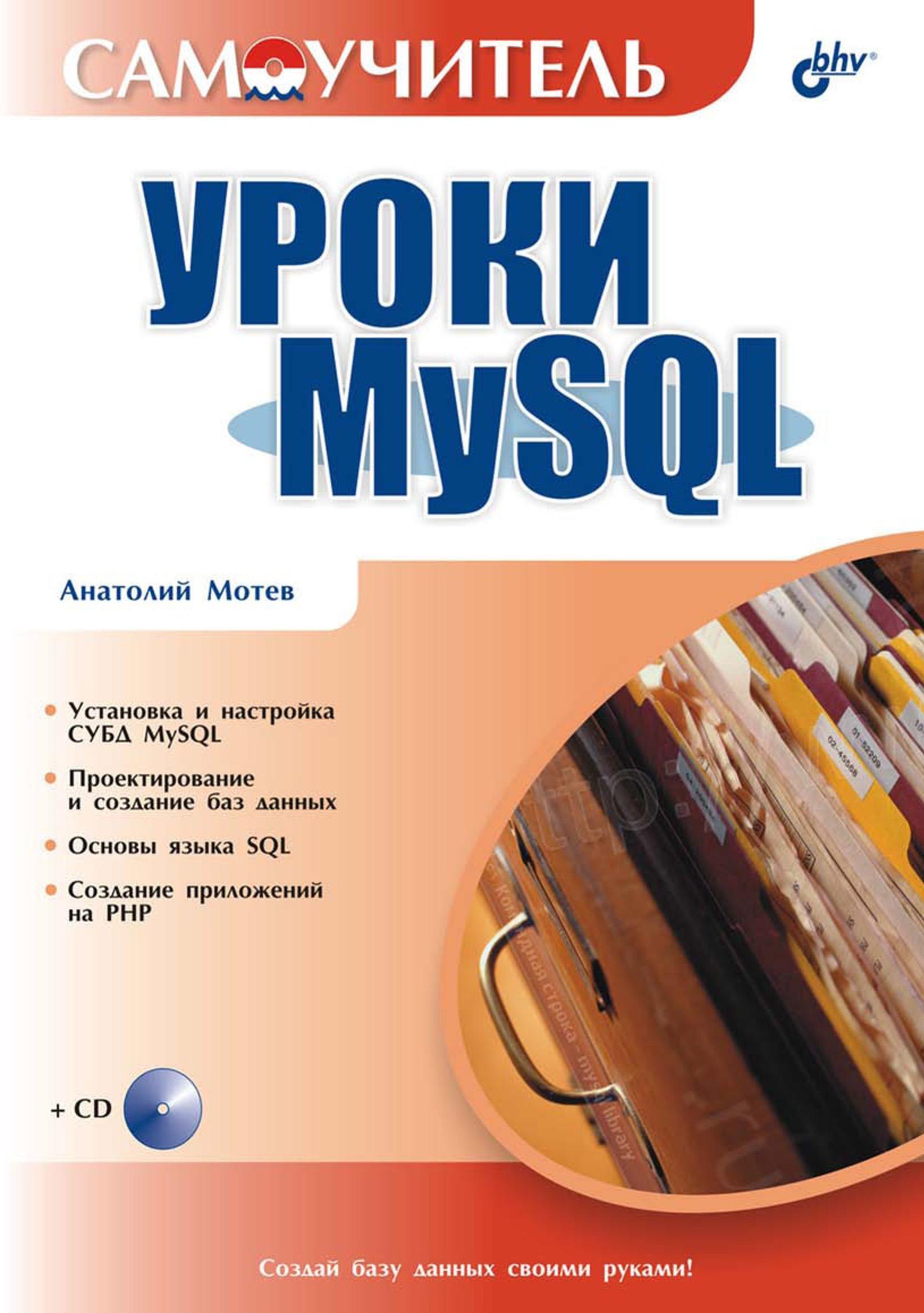 Анатолий Мотев Уроки MySQL. Самоучитель цена