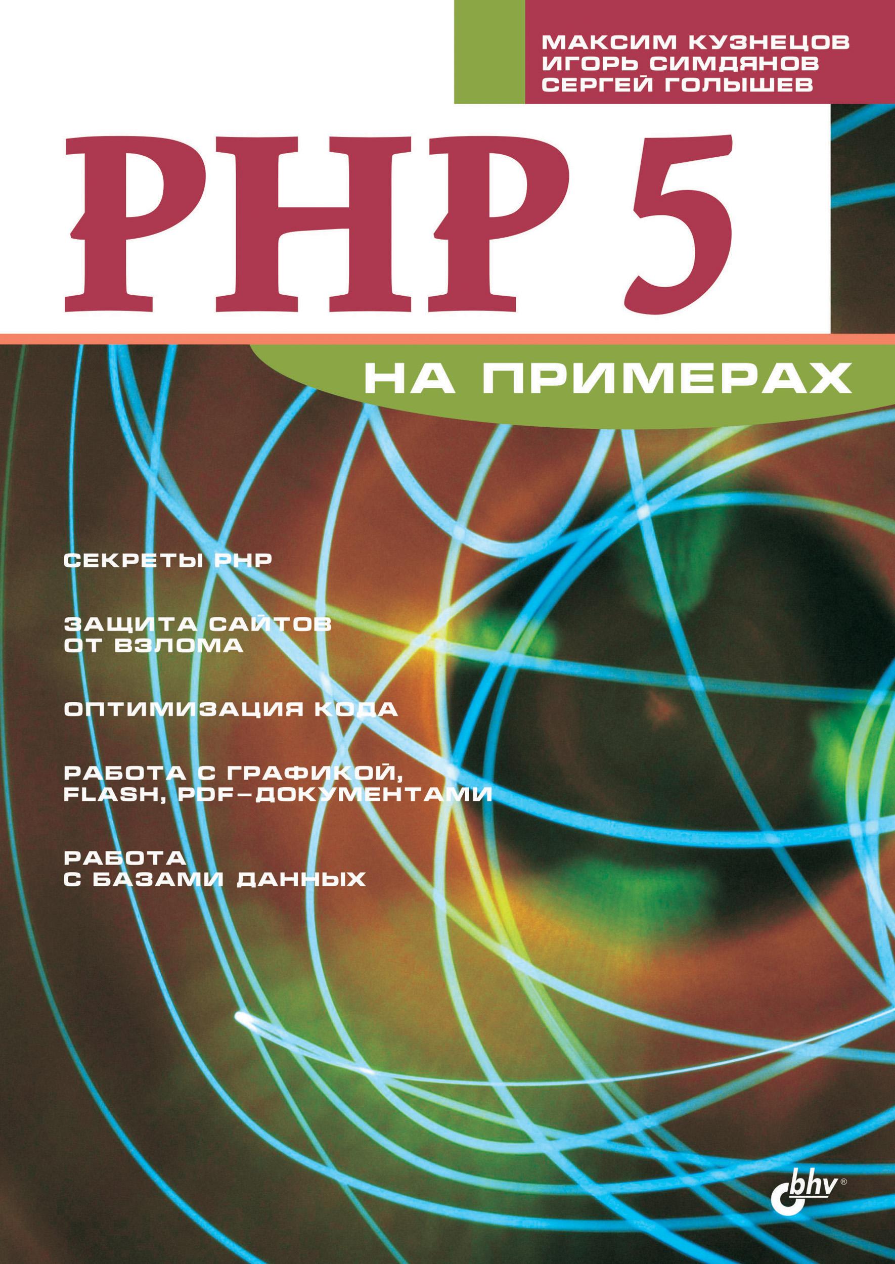 Максим Кузнецов PHP 5 на примерах кузнецов м симдянов и самоучитель php 7