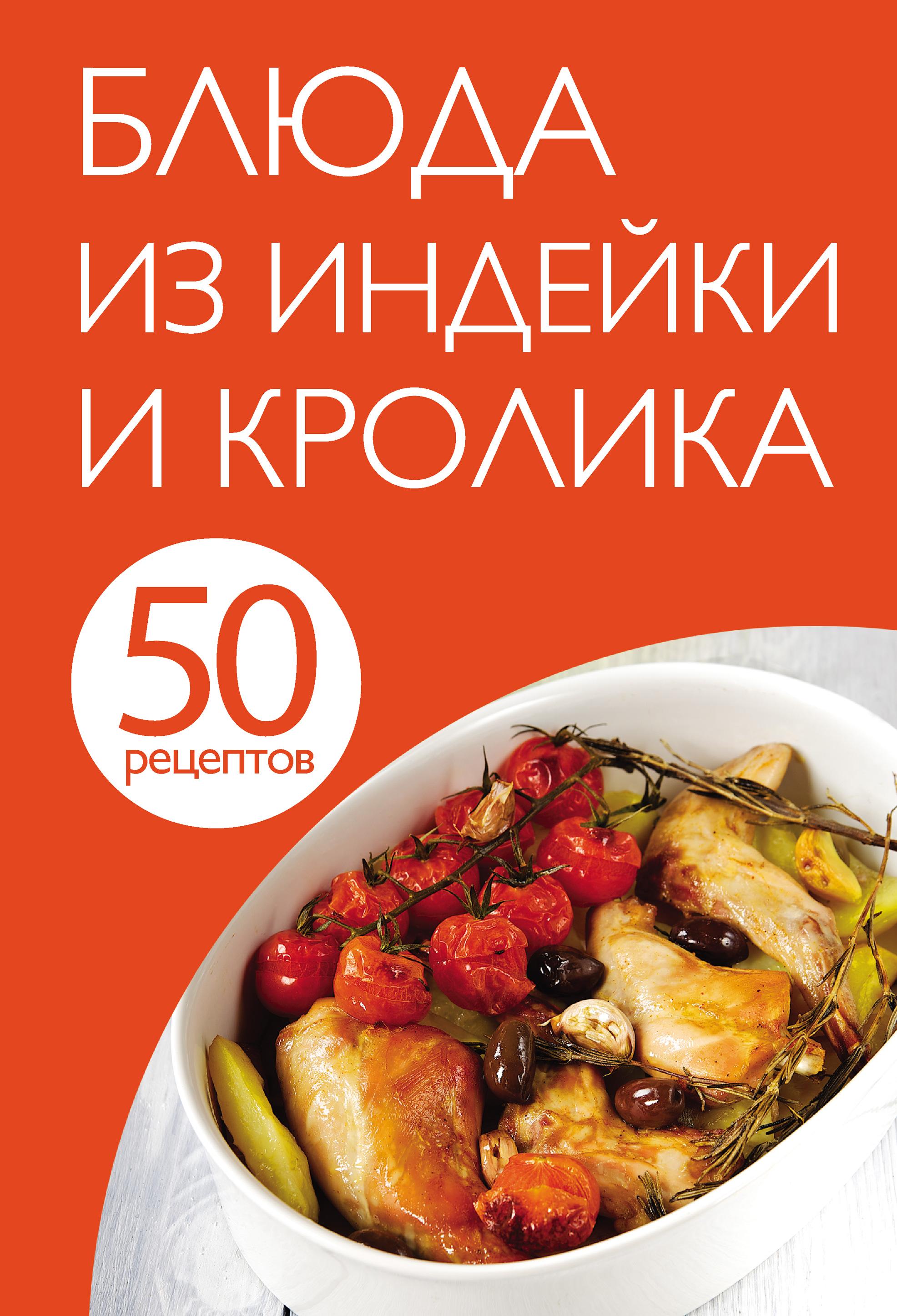 Отсутствует 50 рецептов. Блюда из индейки и кролика отсутствует 50 рецептов блюда из индейки и кролика