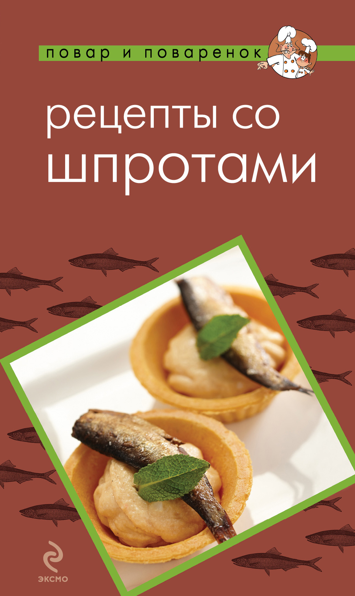 Отсутствует Рецепты со шпротами повар