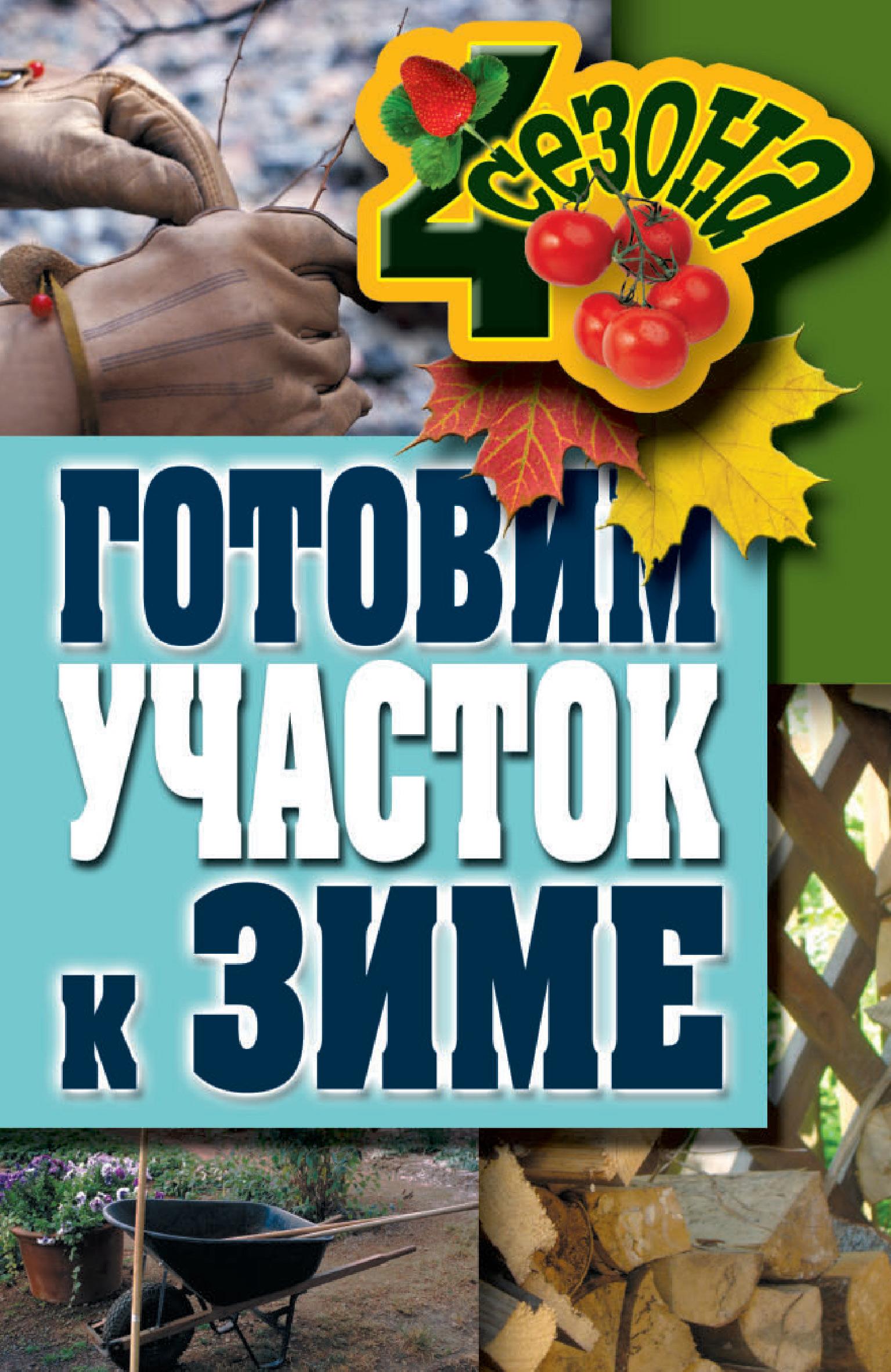 Максим Жмакин Готовим участок к зиме