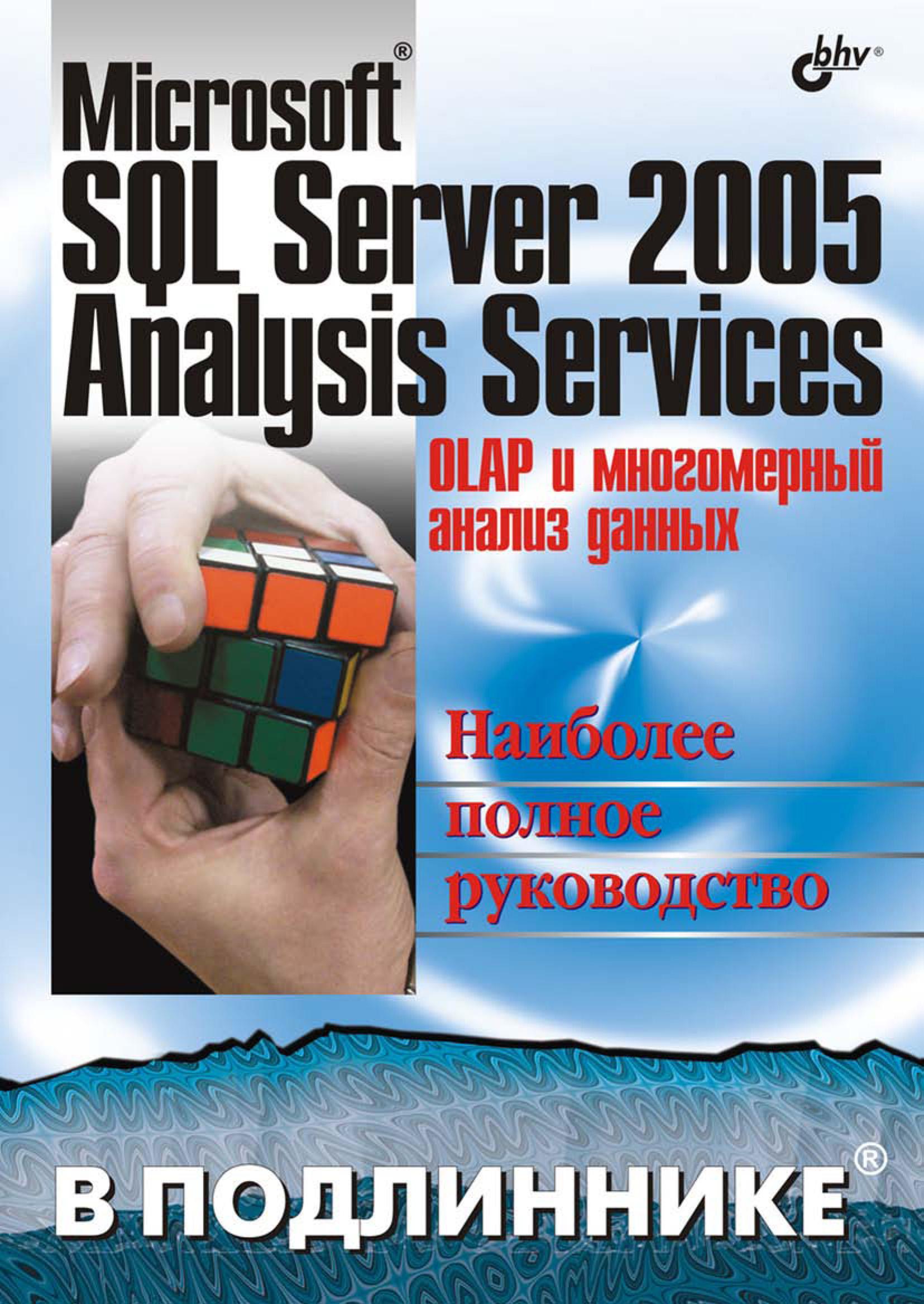 А. Б. Бергер Microsoft SQL Server 2005 Analysis Services. OLAP и многомерный анализ данных большаков а каримов р методы обработки многомерных данных и временных рядов isbn 5935172879