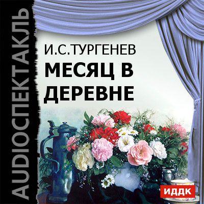 Месяц в деревне (спектакль) ( Иван Тургенев  )