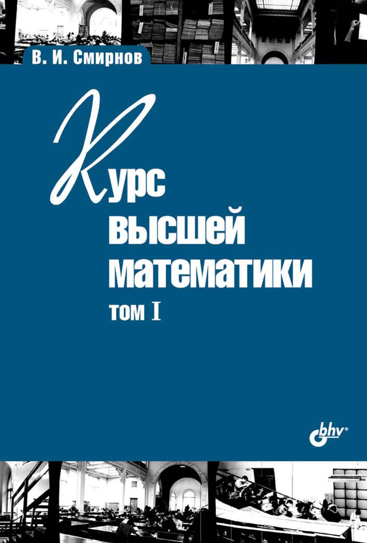 В. И. Смирнов Курс высшей математики. Том I цена