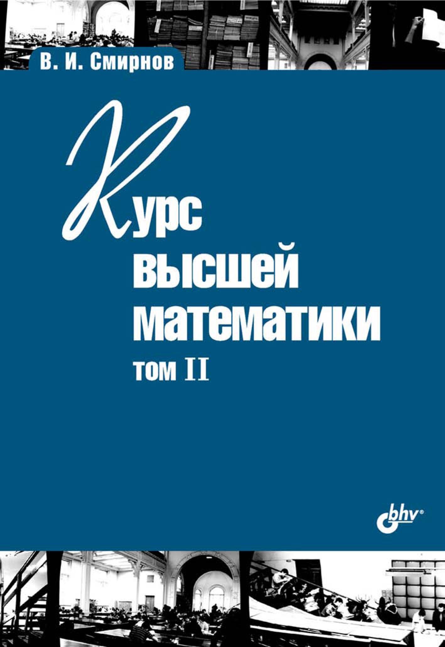 В. И. Смирнов Курс высшей математики. Том II
