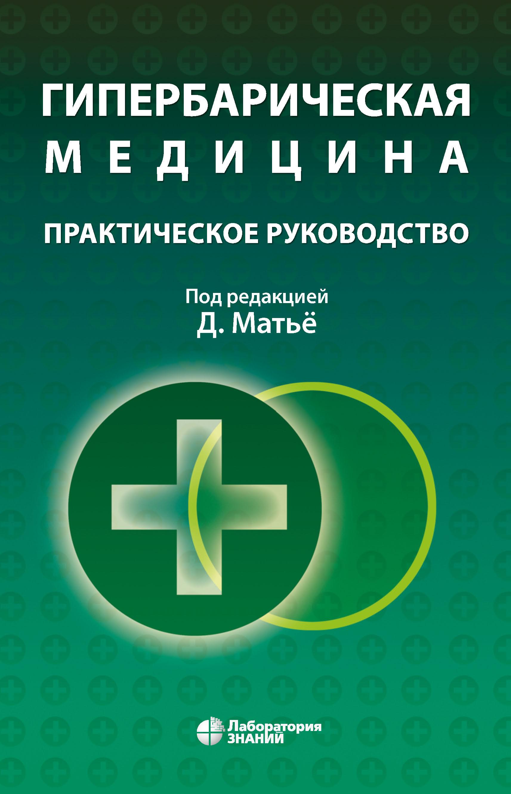 Даниэль Матьё Гипербарическая медицина. Практическое руководство матье д ред гипербарическая медицина практическое руководство