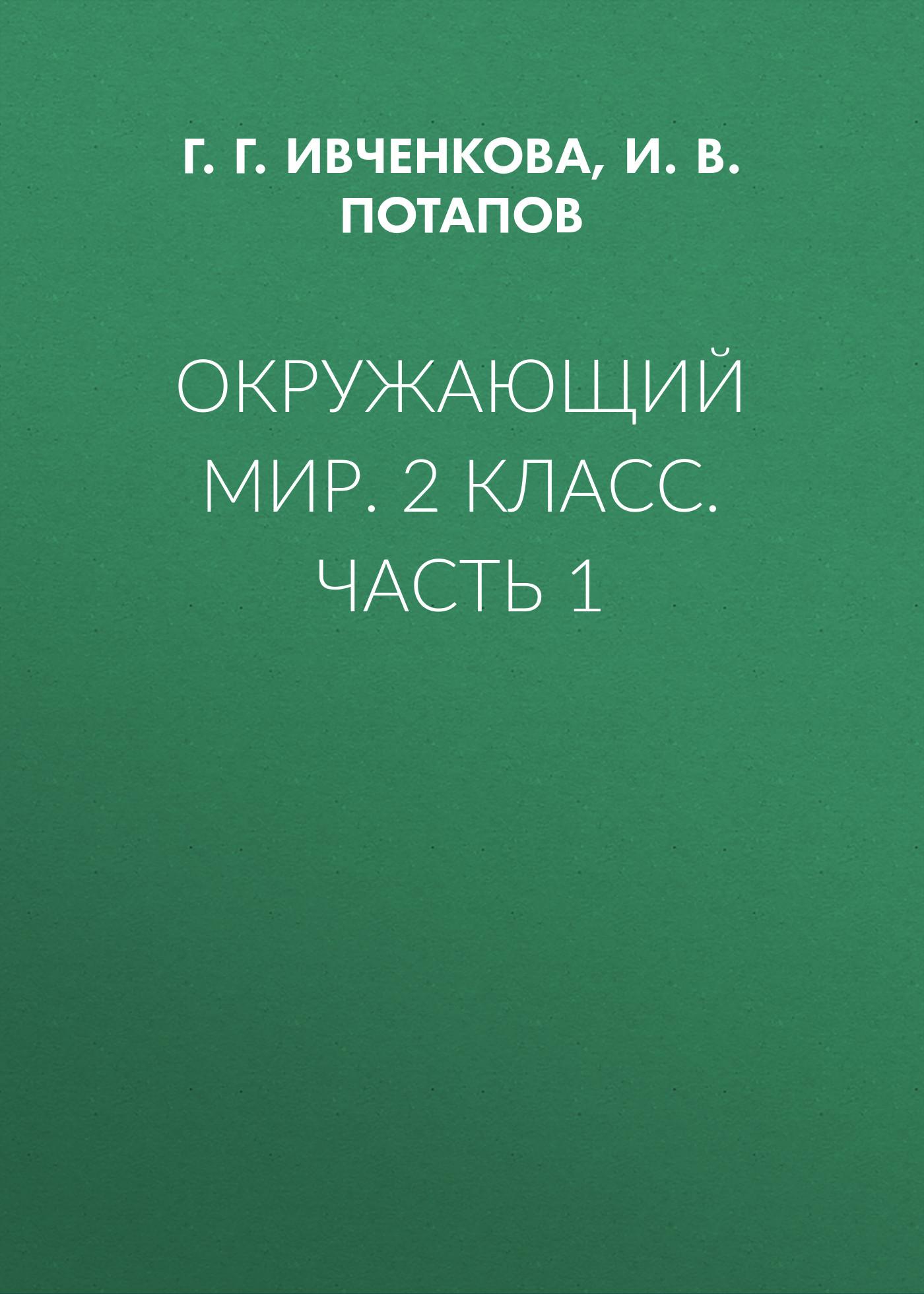 Г. Г. Ивченкова Окружающий мир. 2 класс. Часть 1