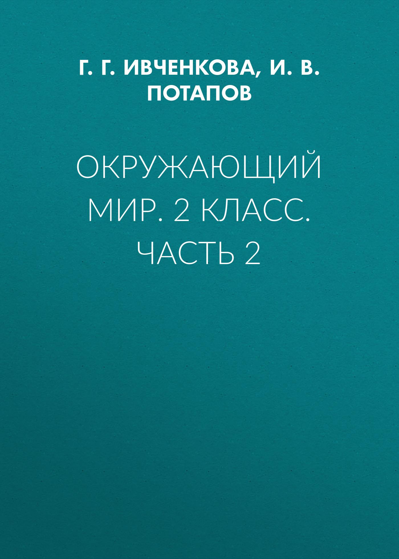 Г. Г. Ивченкова Окружающий мир. 2 класс. Часть 2
