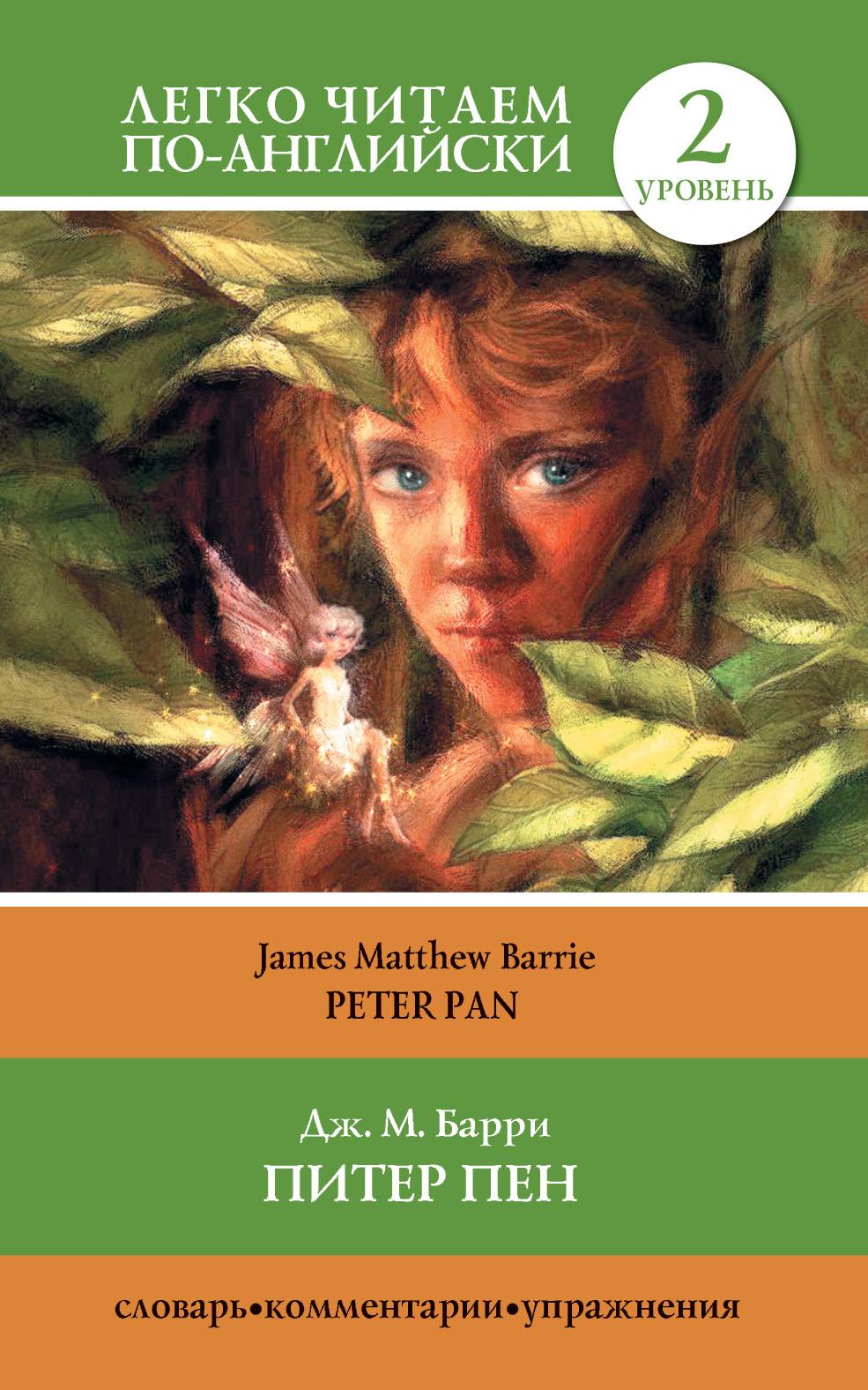 Джеймс Барри Питер Пен / Peter Pan недорого
