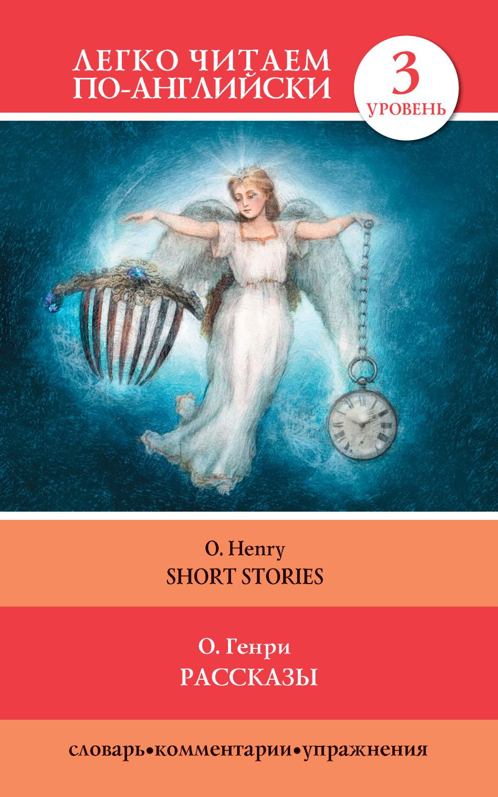 О. Генри Рассказы / Short Stories о генри 100 valitud novelli 3 raamat