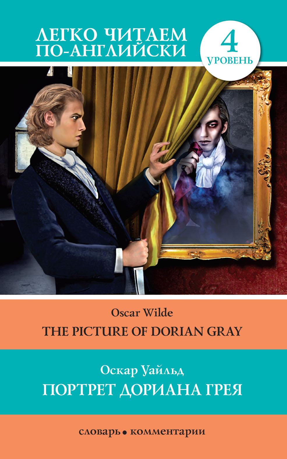 Оскар Уайльд Портрет Дориана Грея / The Picture of Dorian Gray оскар уайльд портрет дориана грея the picture of dorian gray компакт диск mp3 3 й уровень