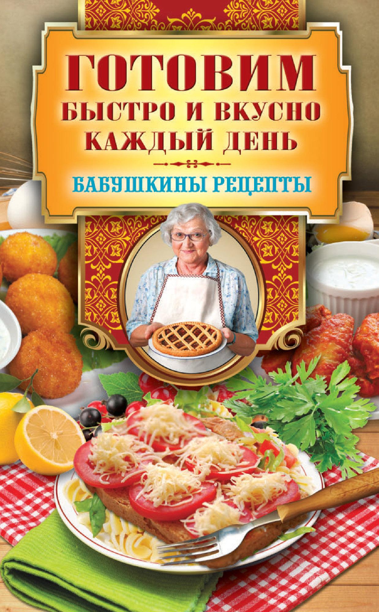 Г. М. Треер Готовим быстро и вкусно каждый день треер гера марксовна готовим быстро и вкусно каждый день