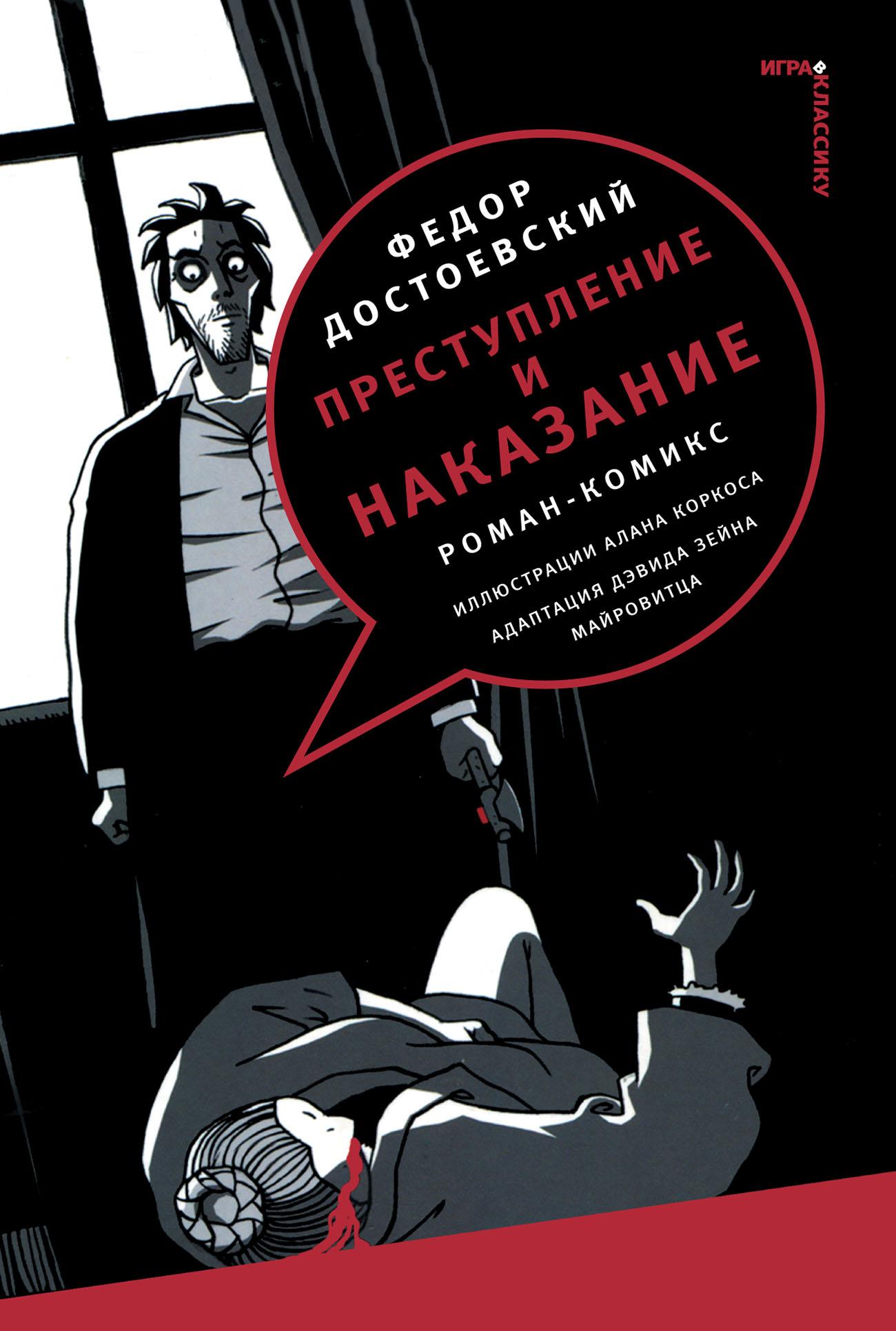 Федор Достоевский. Преступление и наказание. Роман-комикс