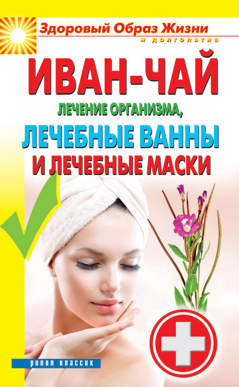 Отсутствует Иван-чай. Лечение организма, лечебные ванны и лечебные маски отсутствует лечебные настойки отвары бальзамы мази лучшие рецепты
